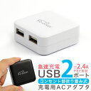 急速充電器 ACアダプタ USB 2.4A 2ポート ACア