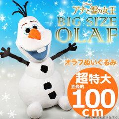【送料無料】オラフ ぬいぐるみ 特大 ビッグサイズアナと雪の女王 Disney ディズニー グッズ【...