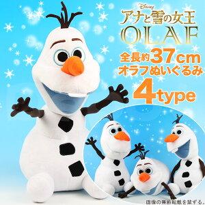 オラフ ぬいぐるみDisney アナと雪の女王約 全長37cm 雪だるまFROZEN グッズ ディズニー寝そべり 大笑い にっこり OLAF
