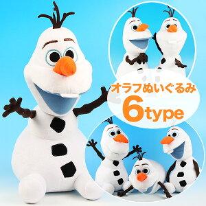 オラフ ぬいぐるみDisney アナと雪の女王約 全長37cm 〜 45cm 雪だるまFROZEN グッズ ディズニー寝そべり 大笑い にっこり OLAF