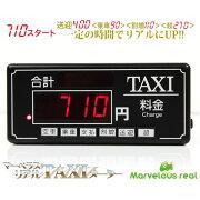 マーベラス タクシー メーター おもちゃ インテリア