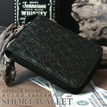 メール便【送料無料】オーストリッチ調ラウンドファスナー二つ折り財布 メンズラウンドウォレットサイフ ブラック