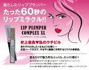 LIP PLUMPER COMPLEX XLリッププランパー コンプレックスXL 6.5mlくちびる美容液 唇ケア ぷっくり全6色 カラー選択式