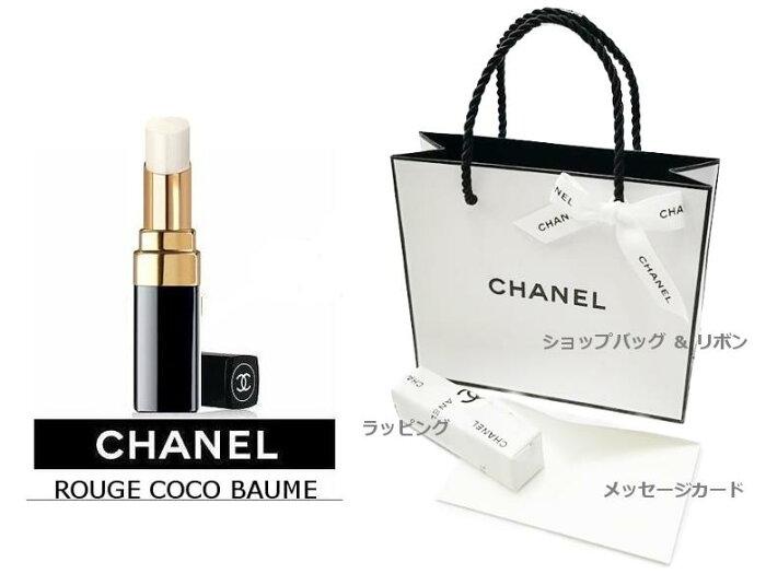 CHANEL ROUGE COCO BAUME LIP CLEAMシャネル ルージュ ココ ボームリップクリーム リップケア 無色シャネル ラッピング・ショップバッグ&リボンメッセージカード付
