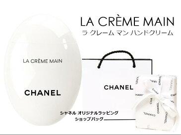 CHANEL LA CRÈME MAINシャネル ラ クレーム マンハンドクリーム 50mlオリジナルラッピング&ショップバッグ
