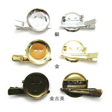 ブローチ金具 皿付き ピン付き クリップ付き 41mm (1個)コサージュピン