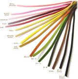 カラフルスエード革ひも(合皮)幅約3mm(1m単位)【暖色系カラー】アクセサリーパーツレザークラフト