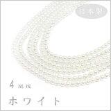 プラスチック パール ビーズ 4mm玉 ホワイト 日本製 (1本 約75cm 約200ヶ)ハンドメイド 手作り アクセサリー パーツ 真珠