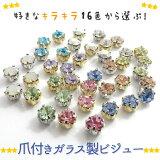 【好きなキラキラ10色から選ぶ】爪付きガラス製ビジュー【4個入り】ハンドメイド手作りアクセサリーパーツ