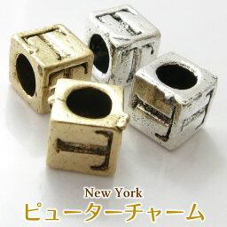 ニューヨーク ピューター チャームイニシャルチャーム キューブ T (1個入り)ハンドメイド 手作り アクセサリー パーツ