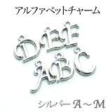 アルファベットイニシャルチャームA〜M約15mm銀(シルバー)(1ヶ&丸カン1ヶ付き)├アクセサリーパーツアクセサリーパーツアルファベットチャームイニシャルチャームチャームアルファベットチャームイニシャルピアスブレスレット┤