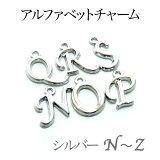 アルファベットイニシャルチャームN〜Z約15mm銀(シルバー)(1ヶ&丸カン1ヶ付き)├アクセサリーパーツアクセサリーパーツアルファベットチャームイニシャルチャームチャームアルファベットチャームイニシャルピアスブレスレット┤