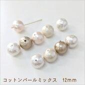 コットンパールミックス12mm(両穴・通し穴)【10ヶ入り】