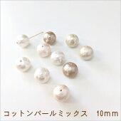 コットンパールミックス10mm(両穴・通し穴)【10ヶ入り】