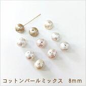 コットンパールミックス8mm(両穴・通し穴)【10ヶ入り】