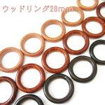 ウッドリングパーツ28mm(1個)├ウッド木ビーズアクセサリーパーツアクセサリーパーツブレスレットピアスイヤリングネックレスワンポイント手芸資材素材┤