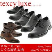 【送料無料】【あす楽】テクシーリュクス TEXCY LUXE メンズ ビジネスシューズ TU7768 TU7769 TU7770 TU7771 TU7772 TU7773 TU7774 TU7775 BASICBIZ アシックス商事 asics trading