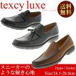 【送料無料】テクシーリュクス TEXCY LUXE メンズ ビジネスシューズ TU7778 TU7780 アシックス商事 asics trading