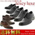 【送料無料】【あす楽】テクシーリュクス TEXCY LUXE メンズ ビジネスシューズ 革靴 TU7768 TU7769 TU7770 TU7771 TU7772 TU7773 TU7774 TU7775 texcy luxe アシックス商事 asics trading
