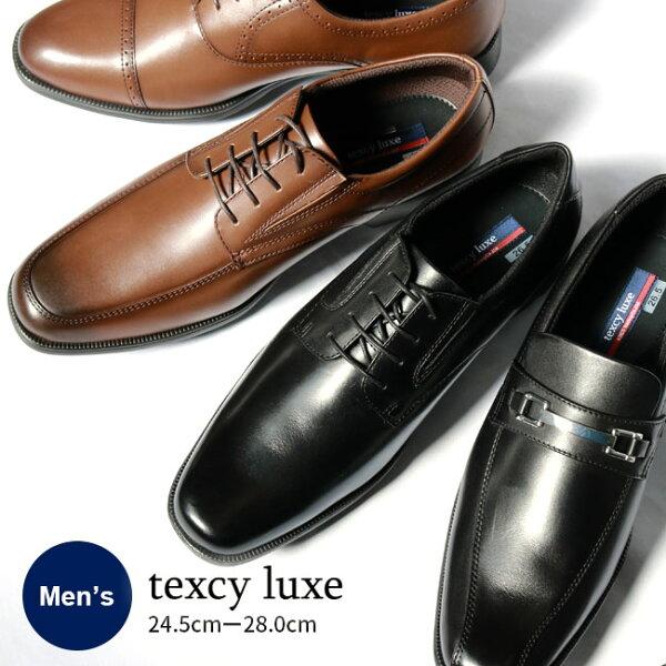 テクシーリュクスtexcyluxeメンズビジネスシューズ革靴TU7768TU7769TU7770TU7771TU7772TU
