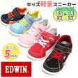 【あす楽】【EDWIN】キッズ 軽量スニーカー訳あり商品のため特価にて販売中!