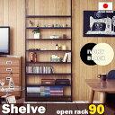 【Shelve】シェルブシリーズ突っ張り薄型オープンラック幅88.5cm ブックラック 書棚 コミック オープン棚 白 黒 頑丈リビング収納 日本製 ホワイト ブラックオシャレ おしゃれ