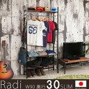 【Radi】ラディシリーズ 突っ張り壁面間仕切りハンガーラック 幅90...