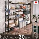 【Radi】ラディシリーズ 突っ張り壁面間仕切りオープンラック 幅60...