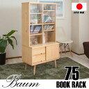 【Baum】バウムシリーズ天然木パイン材本棚ブックラック幅75北欧ナチュラル脚付き 完成品 天然木パイン材 80モダン 北欧 ナチュラル おしゃれ 引出し引き出し引き戸書棚脚付本収納ラックリビング