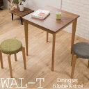 【WAL-T】ウォルツシリーズ 幅60木製ダイニングテーブル&スツール2脚 3点セット ミニサイズ コンパクト 食卓 作業台 作業机 幅60cm×奥行き60cm 食卓