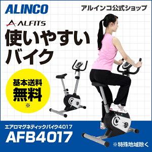 アルインコAFB4017エアロマグネティックバイク4017