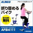 アルインコ直営店 ALINCO 基本送料無料 AFB4111/エアロマグネティックバイク4111 エアロマグネティックバイク スピンバイク マグネットバイク