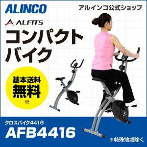 アルインコAFB4416クロスバイク4416[ブラック]