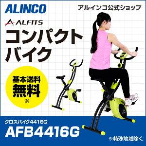 ポイント アルインコ グリーン エアロマグネティックバイク エクササイズバイク マグネット フィット エクササイズ