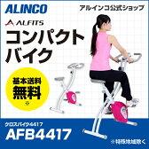 アルインコ直営店 ALINCO 基本送料無料 AFB4417 クロスバイク4417 エアロマグネティックバイク スピンバイク 負荷8段階 バイク/bike ダイエット/健康 フィットネス 健康器具 マグネットバイク