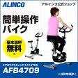フィットネスバイク アルインコ直営店 ALINCO 基本送料無料 AFB4709 エアロマグネティックバイク4709 スピンバイク バイク ダイエット/健康 フィットネス 健康器具 マグネットバイク