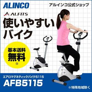 アルインコAFB5115エアロマグネティックバイク4015