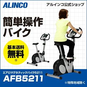 エアロバイク/AEROBIKE/アルインコ/マグネティックバイク