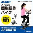 フィットネスバイク アルインコ直営店 ALINCO 基本送料無料 AFB5215 エアロマグネティックバイク 5215 スピンバイク ダイエット/健康マグネットバイク ダイエット スピンバイク