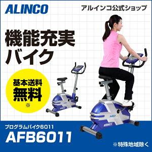 【新色メタリックブルー】アルインコプログラムバイク6011AFB6011