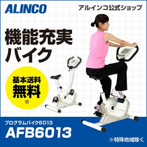 フィットネスバイク アルインコ直営店 ALINCO 基本送料無料 AFB6013 プログラムバイク6013 エアロ...