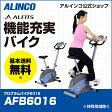 フィットネスバイク アルインコ直営店 ALINCO 基本送料無料 AFB6016 プログラムバイク6016 エアロマグネティックバイク スピンバイク 負荷16段階 バイク/bike ダイエット/健康 フィットネス 健康器具 マグネットバイク