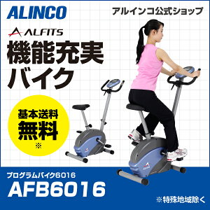 アルインコAFB6016プログラムバイク6016