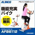 フィットネスバイク アルインコ直営店 ALINCO 基本送料無料 AFB6112 プログラムバイク6112 エアロマグネティックバイク スピンバイク バイク/bike ダイエット/健康 フィットネス 健康器具 マグネットバイク