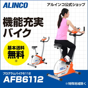 アルインコプログラムバイク6112AFB6112