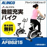 ご予約商品/7月初旬入庫予定フィットネスバイク アルインコ直営店 ALINCO基本送料無料AFB6215 プログラムバイク6215エアロマグネティックバイク スピンバイク 負荷16段階 バイク/bike/ダイエット/健康/マグネットバイク