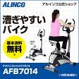 フィットネスバイク アルインコ直営店 ALINCO 基本送料無料 AFB7014 アドバンストバイク エアロマグネティックバイク スピンバイク スピンバイク エアロマグネティックバイク マグネットバイクフィットネス エクササイズ