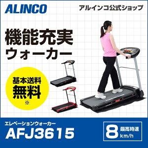AFJ3615/エレベーションウォーカー