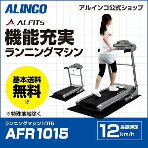 AFR1015/ランニングマシン1015/アルインコ
