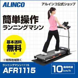 アルインコAFR1115ランニングマシン1115